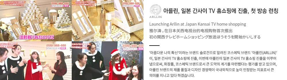 ARLLIN, the cosmetic brand also known for its brand slogan Confidence in Your Beauty, is launched at Japn Kansai TV home shopping. This is another step forward for ARLLIN.