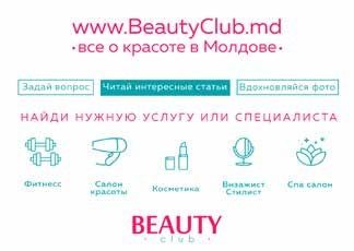 GSM: +373 69 553 888 e-mail: beautyclub.md@gmail.com URL: www.beautyclub.md BEAUTYCLUB.MD str.