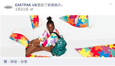The new cover picture features a young man sitting on the ground, carrying the Eastpak bagpack, the background starred with puzzles, giving the picture a sense of art.